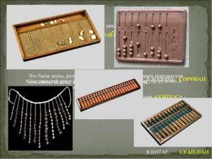 Древние народы - египтяне, греки, римляне - употребляли при вычислениях счетн
