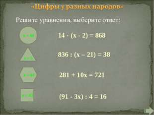 Решите уравнения, выберите ответ: 14  (х - 2) = 868 836 : (х – 21) = 38 281