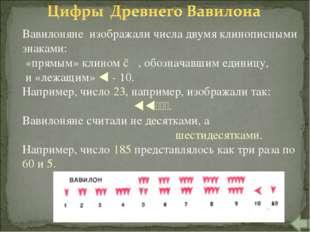 Вавилоняне изображали числа двумя клинописными знаками: «прямым» клином ▼ , о