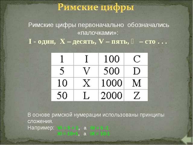 Римские цифры первоначально обозначались «палочками»: I - один, X – десять, V...