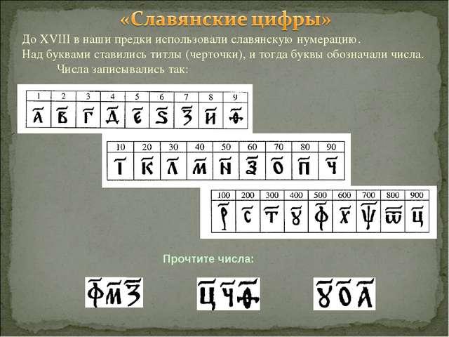 До XVIII в наши предки использовали славянскую нумерацию. Над буквами ставили...