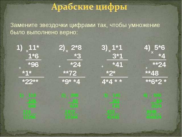 Замените звездочки цифрами так, чтобы умножение было выполнено верно: 1) 11*...