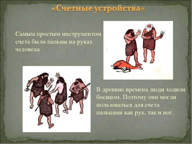 Самым простым инструментом счета были пальцы на руках человека В древние врем...