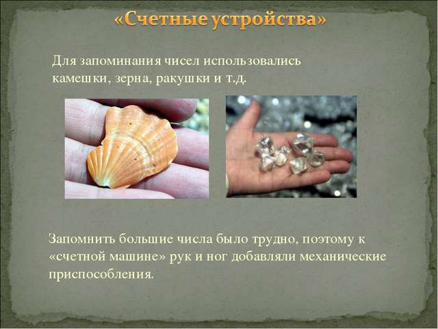 Для запоминания чисел использовались камешки, зерна, ракушки и т.д. Запомнить...