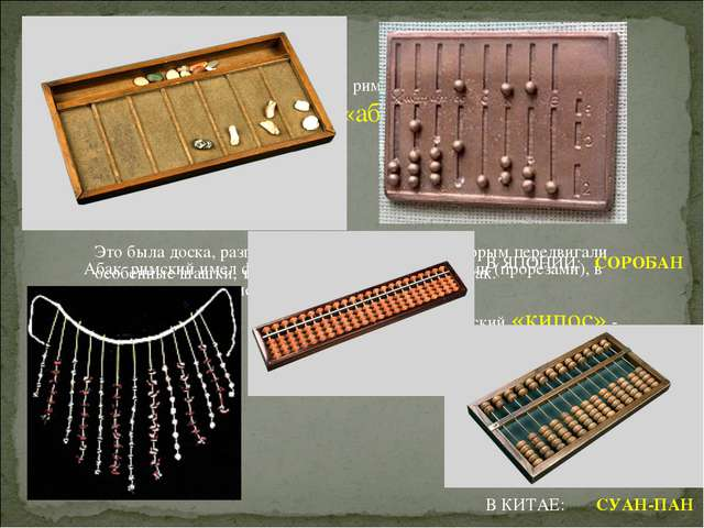 Древние народы - египтяне, греки, римляне - употребляли при вычислениях счетн...