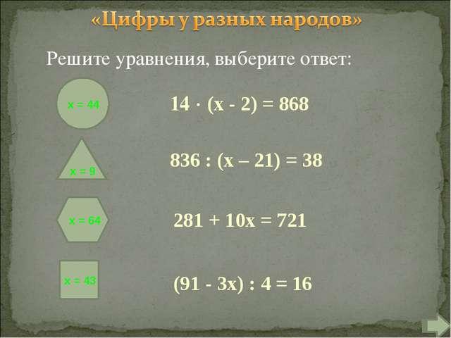 Решите уравнения, выберите ответ: 14  (х - 2) = 868 836 : (х – 21) = 38 281...