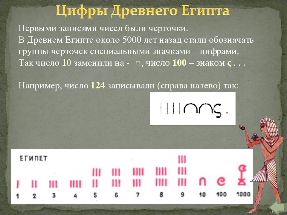 Первыми записями чисел были черточки. В Древнем Египте около 5000 лет назад с...