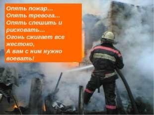 Опять пожар… Опять тревога… Опять спешить и рисковать… Огонь сжигает все жест