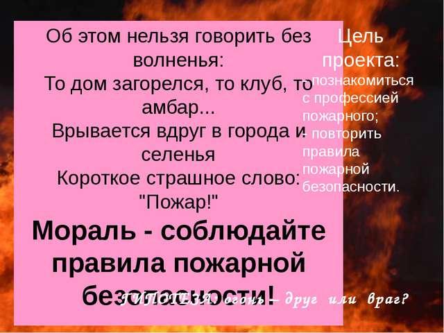 Об этом нельзя говорить без волненья: То дом загорелся, то клуб, то амбар......