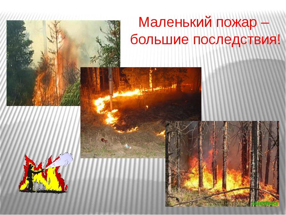 Маленький пожар – большие последствия!