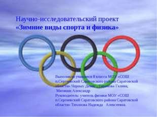 Научно-исследовательский проект «Зимние виды спорта и физика»     Выполн