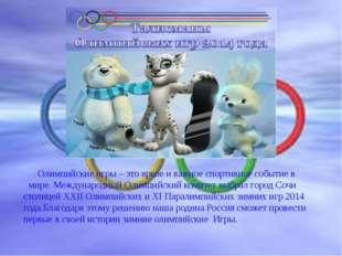 Олимпийские игры – это яркое и важное спортивное событие в мире. Международн