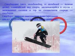Сноубординг (англ. snowboarding, от snowboard — лыжная доска), олимпийский в