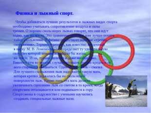 Физика и лыжный спорт. Чтобы добиваться лучших результатов в лыжных видах сп
