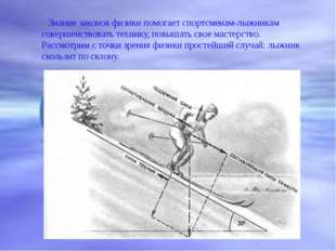 Знание законов физики помогает спортсменам-лыжникам совершенствовать технику