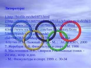 Литература:  1.http://biofile.ru/chel/873.html 2.http://zhurnalko.net/=nauk