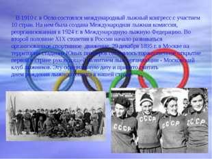 В 1910 г. в Осло состоялся международный лыжный конгресс с участием 10 стран