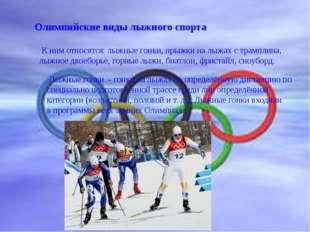 Олимпийские виды лыжного спорта К ним относятся: лыжные гонки, прыжки на лыж
