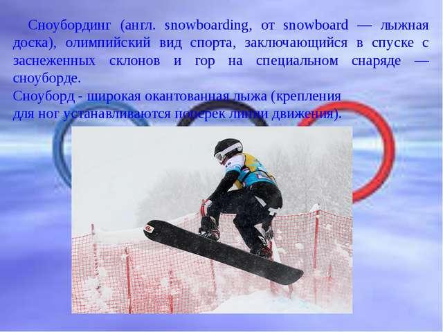 Сноубординг (англ. snowboarding, от snowboard — лыжная доска), олимпийский в...