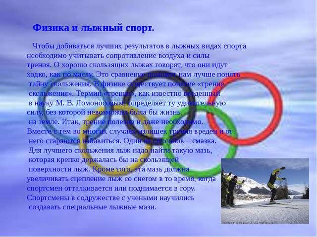 Физика и лыжный спорт. Чтобы добиваться лучших результатов в лыжных видах сп...