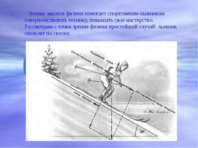 Знание законов физики помогает спортсменам-лыжникам совершенствовать технику...
