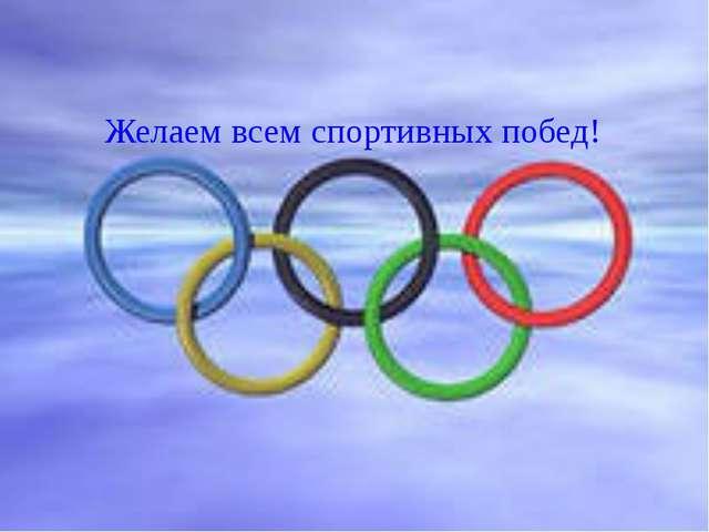 Желаем всем спортивных побед!