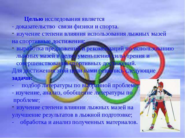 Целью исследования является - доказательство связи физики и спорта. изучение...