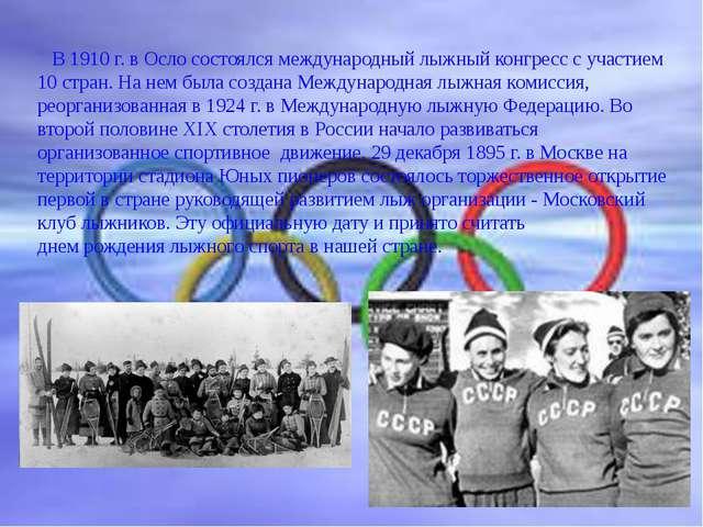 В 1910 г. в Осло состоялся международный лыжный конгресс с участием 10 стран...