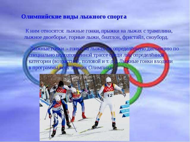 Олимпийские виды лыжного спорта К ним относятся: лыжные гонки, прыжки на лыж...