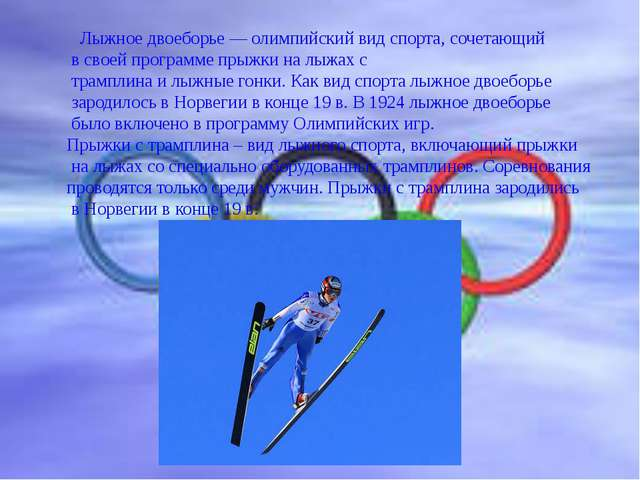 Лыжное двоеборье — олимпийский вид спорта, сочетающий в своей программе прыж...