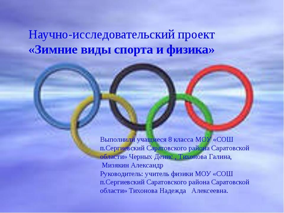 Научно-исследовательский проект «Зимние виды спорта и физика»     Выполн...