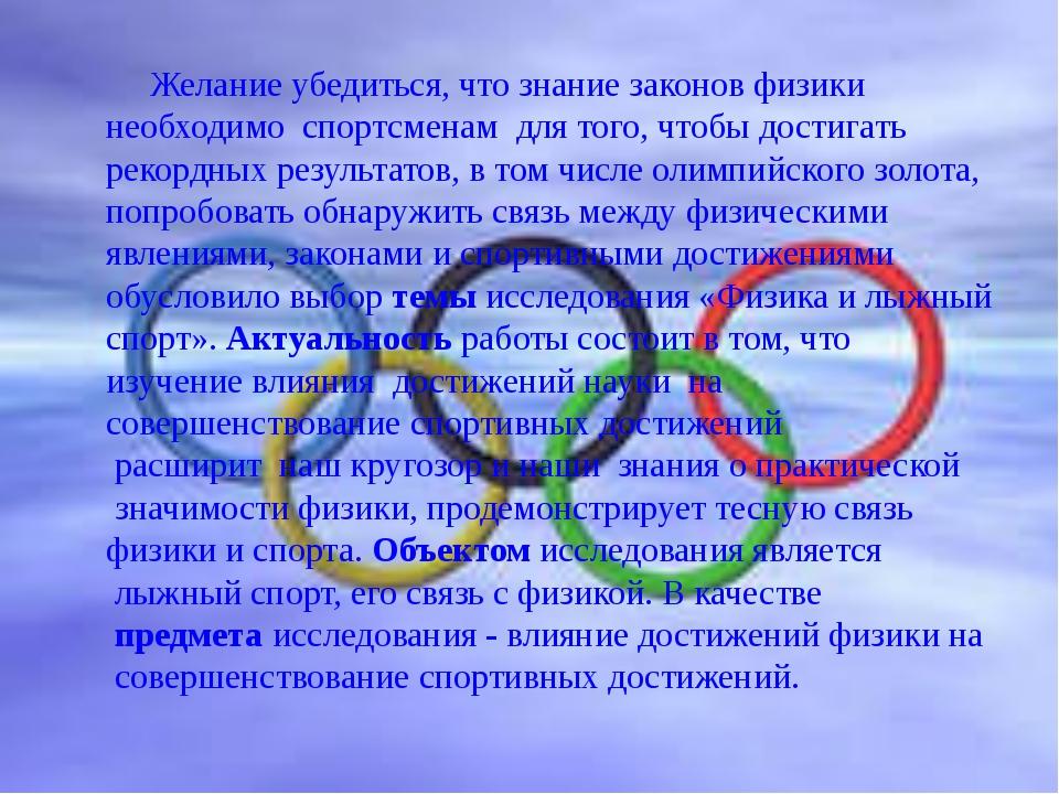 Желание убедиться, что знание законов физики необходимо спортсменам для того...