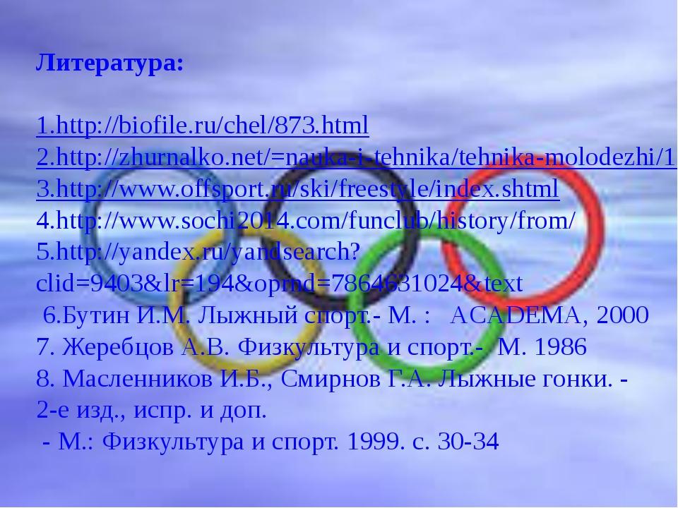 Литература:  1.http://biofile.ru/chel/873.html 2.http://zhurnalko.net/=nauk...