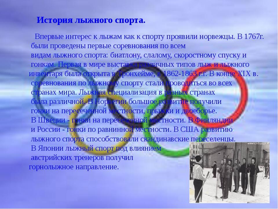 История лыжного спорта. Впервые интерес к лыжам как к спорту проявили норвеж...