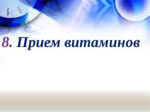 8. Прием витаминов
