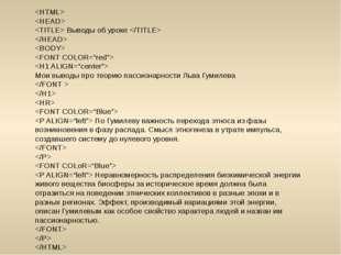 Выводы об уроке      Мои выводы про теорию пассионарности Льва Гумилева