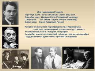 Лев Николаевич Гумилёв Торообут сыла –кунэ: алтынньы 1 кунэ 1912 сыл Торообу