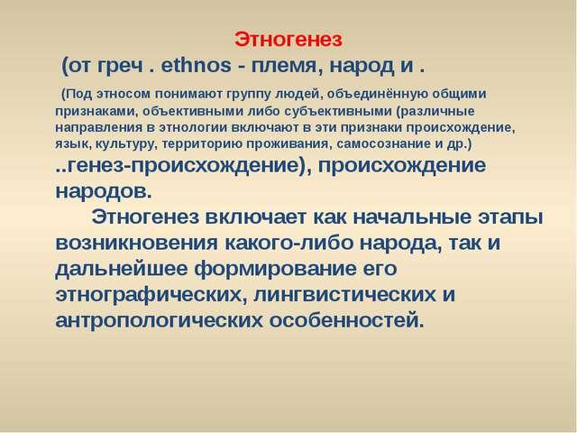 Этногенез (от греч . ethnos - племя, народ и . (Под этносом понимают группу...