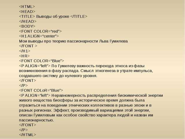 Выводы об уроке      Мои выводы про теорию пассионарности Льва Гумилева...