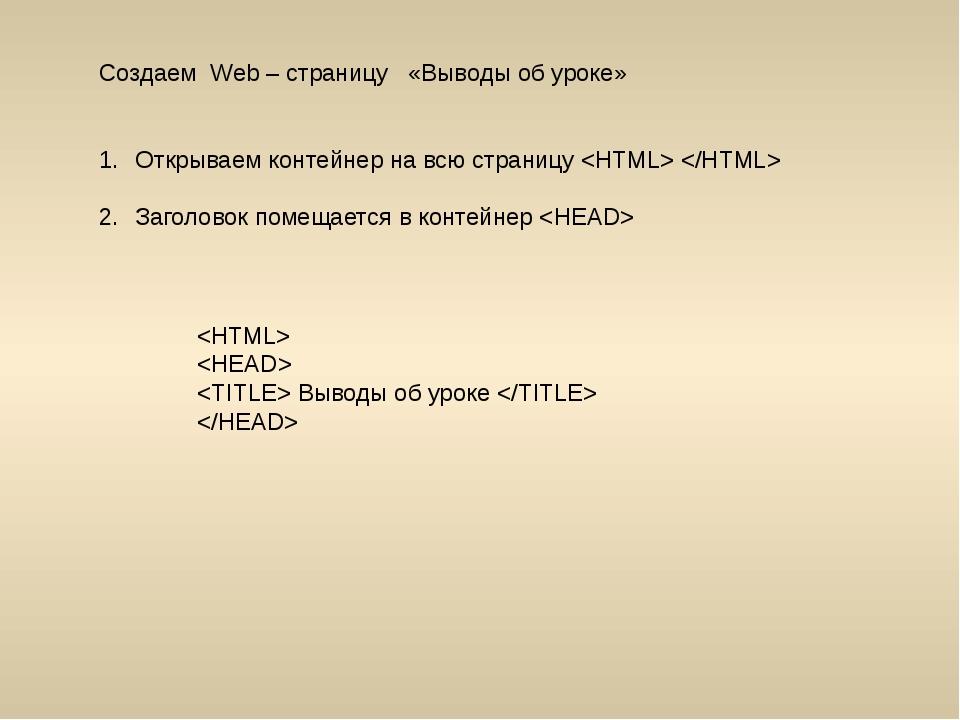 Выводы об уроке   Cоздаем Web – страницу «Выводы об уроке» Открываем конте...
