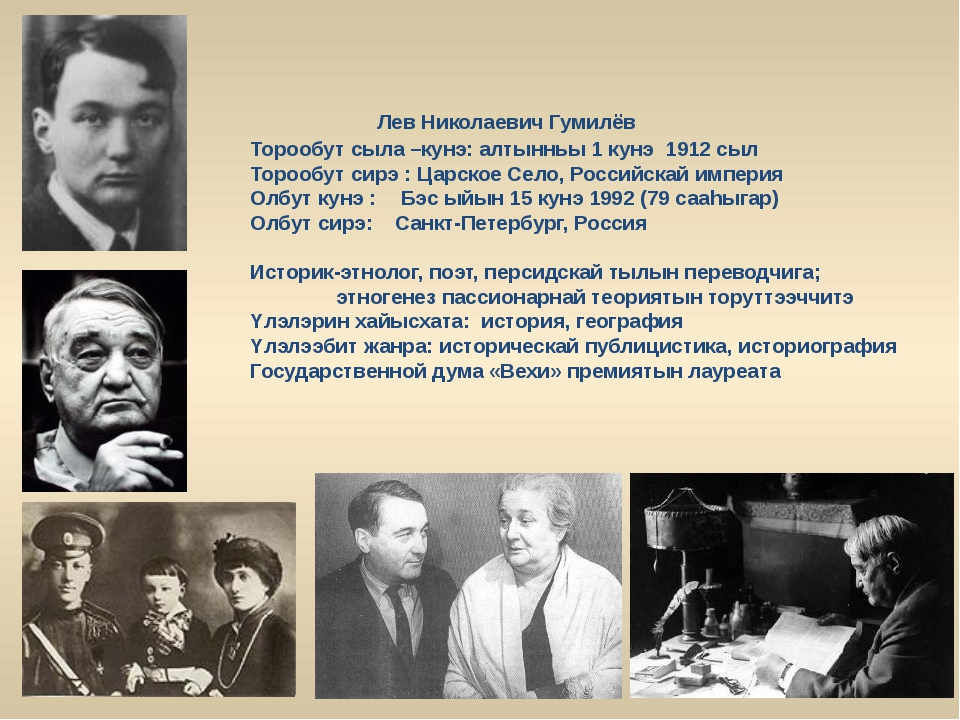 Лев Николаевич Гумилёв Торообут сыла –кунэ: алтынньы 1 кунэ 1912 сыл Торообу...
