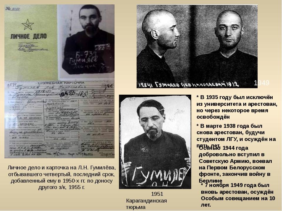 1949 1951 Карагандинская тюрьма Личное дело и карточка на Л.Н. Гумилёва, отбы...