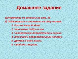 Домашнее задание 1)Ответить на вопросы на стр. 35 2) Подготовься к сочинению