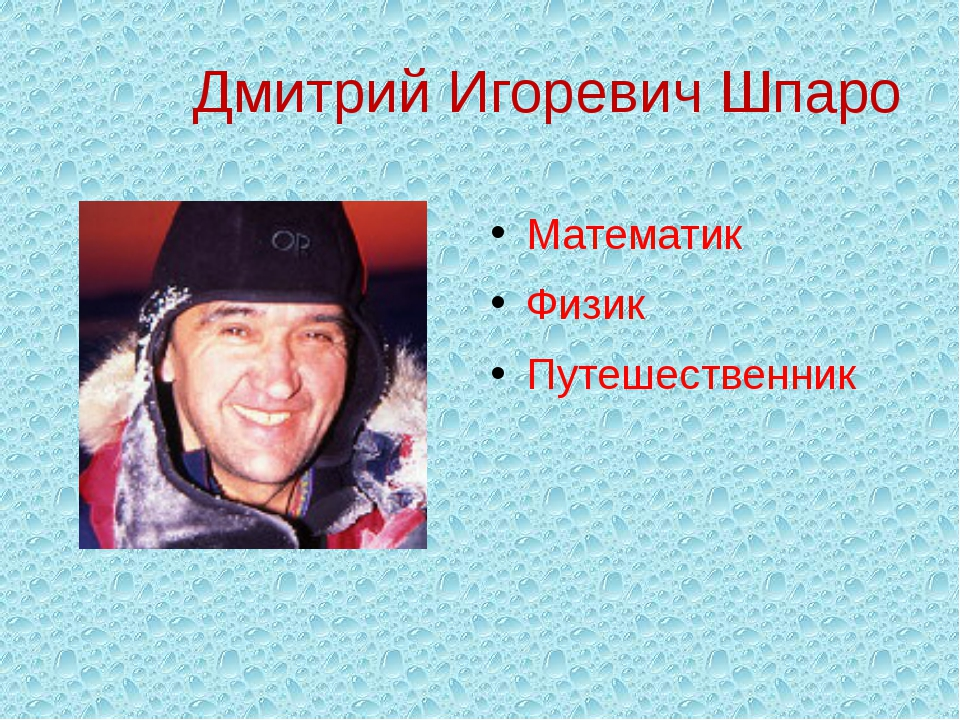 Дмитрий Игоревич Шпаро Математик Физик Путешественник