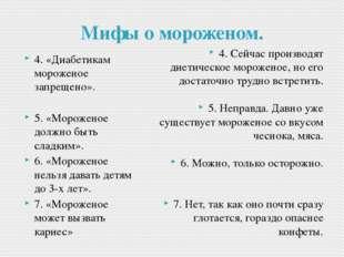 Мифы о мороженом. 4. «Диабетикам мороженое запрещено». 5. «Мороженое должно б