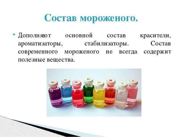 Дополняют основной состав красители, ароматизаторы, стабилизаторы. Состав сов...