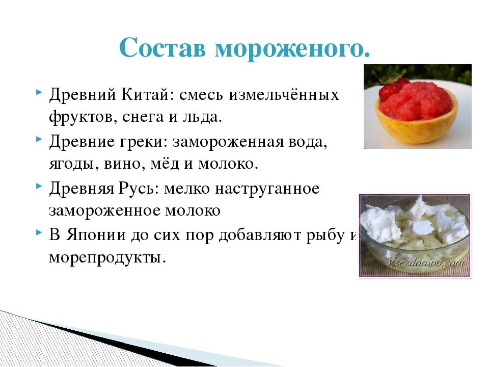 Древний Китай: смесь измельчённых фруктов, снега и льда. Древние греки: замор...