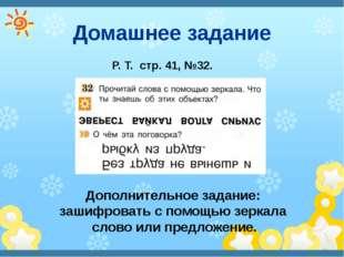 Домашнее задание Р. Т. стр. 41, №32. Дополнительное задание: зашифровать с по