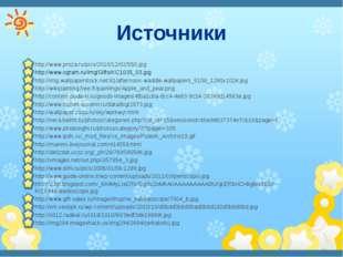 Источники http://www.proza.ru/pics/2010/12/02/550.jpg http://www.ogram.ru/img