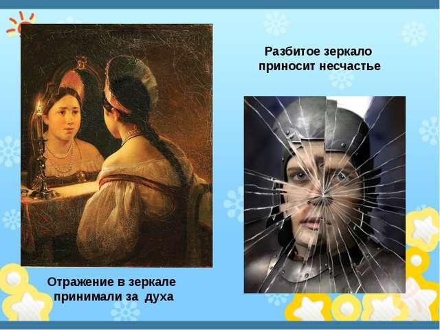 Отражение в зеркале принимали за духа Разбитое зеркало приносит несчастье